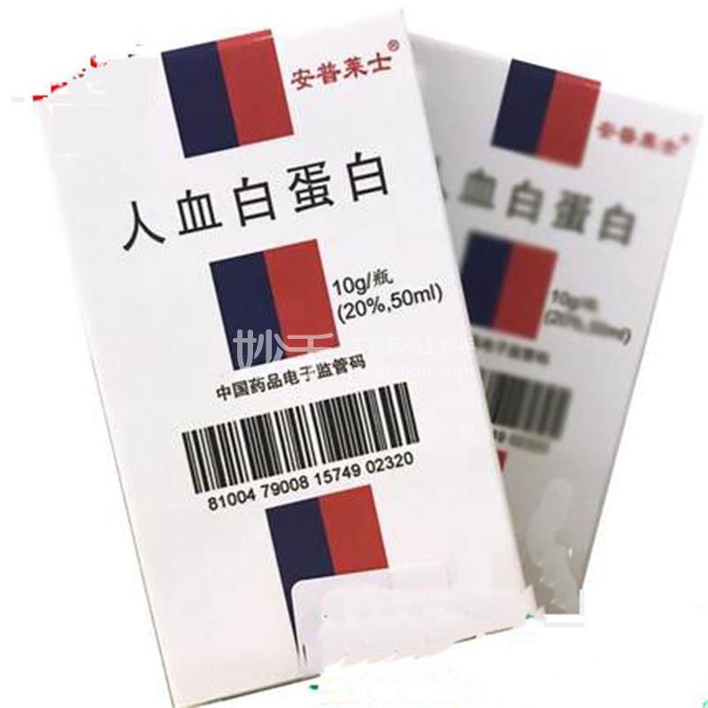 【安普莱士】人血白蛋白 10%(5g:50mll)