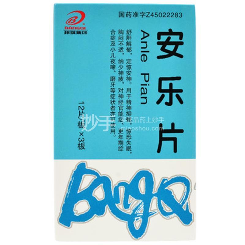 【邦琪】安乐片 12片*3板