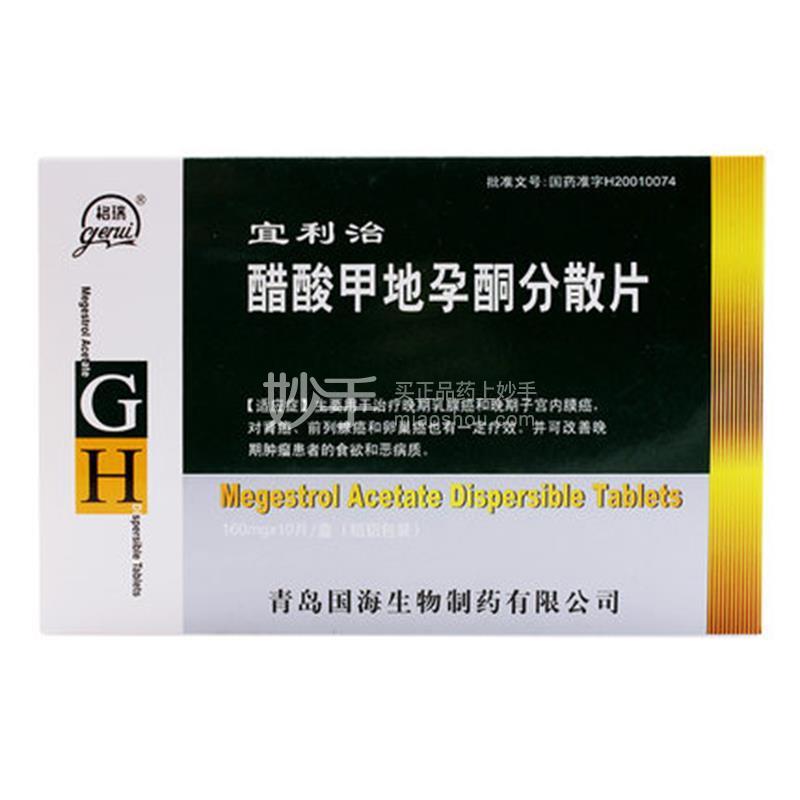 【格瑞 宜利治】醋酸甲地孕酮分散片160mg*10片
