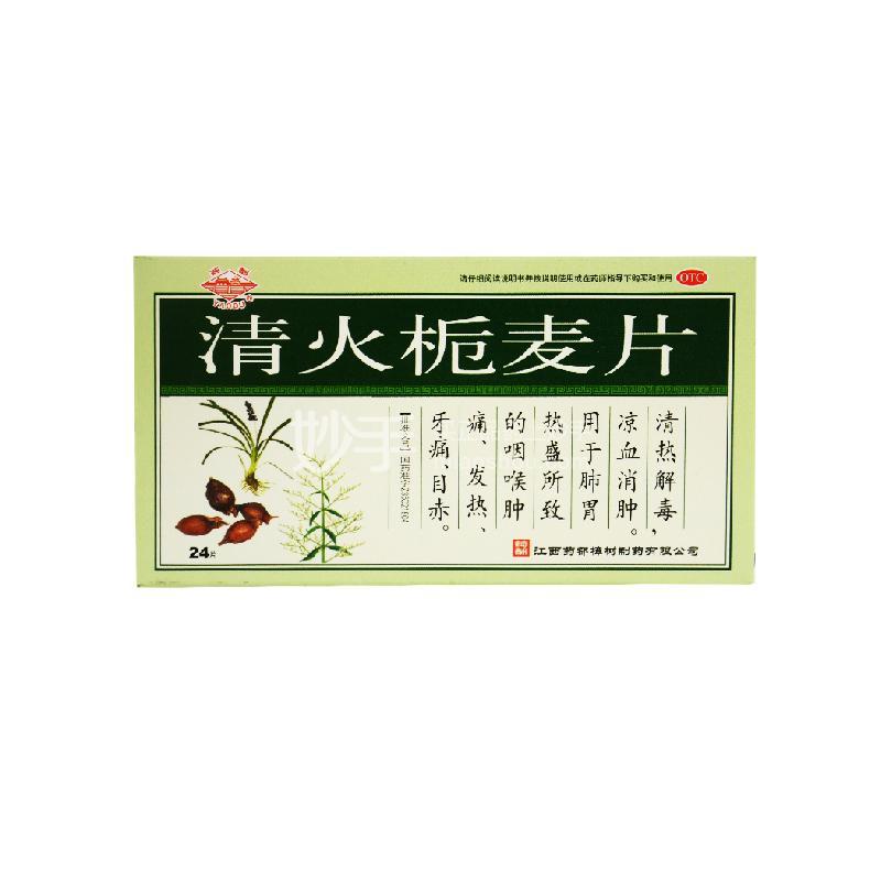樟树 清火栀麦片 0.31g*12片*2板