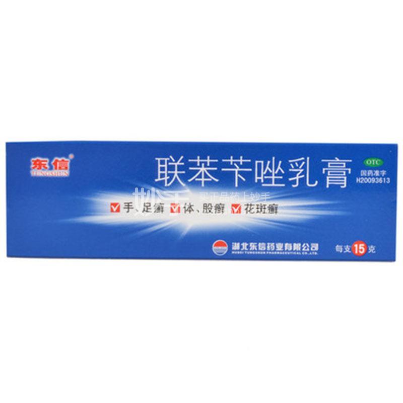 东信 联苯苄唑乳膏 15g