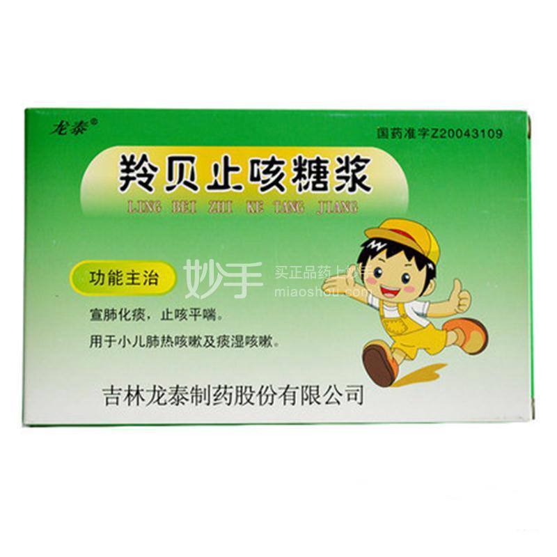 龙泰 羚贝止咳糖浆 10ml*6支