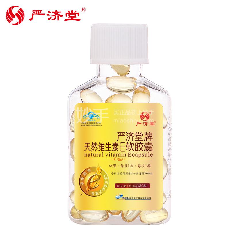 【严济堂】天然维生素E软胶囊 200mg/粒*30粒