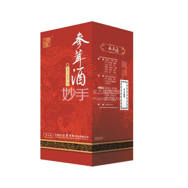 京万红 参茸酒 250ml