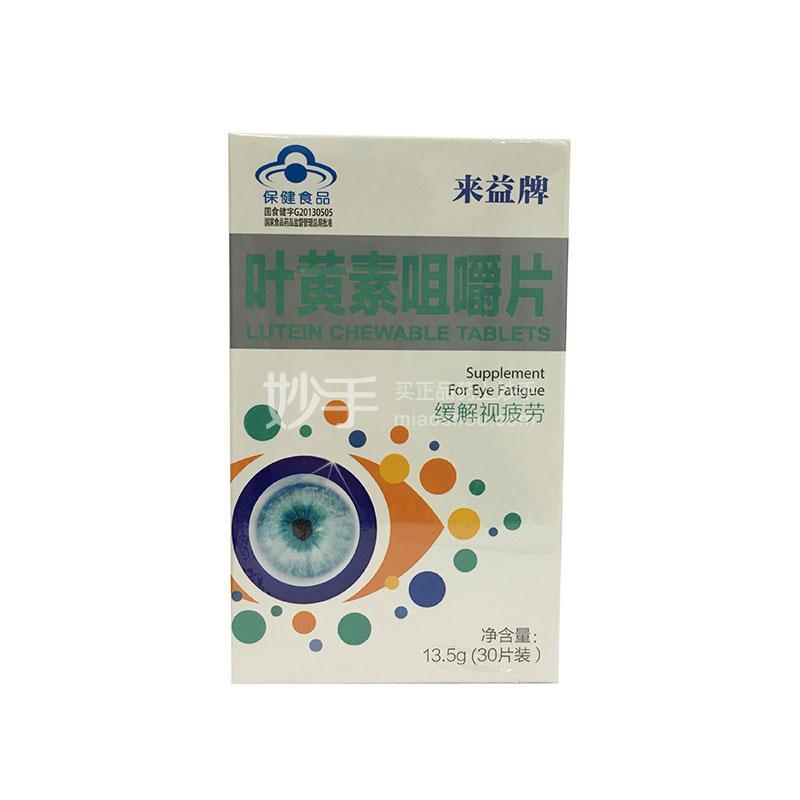 【来益牌】叶黄素咀嚼片 13.5g(30片装)