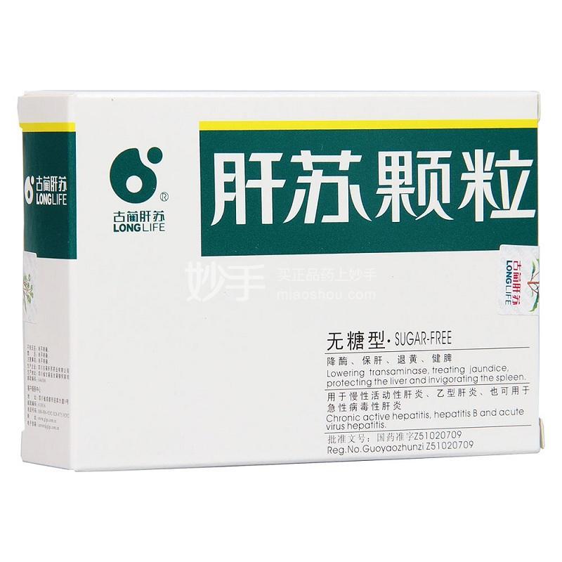 【古蔺肝苏】肝苏颗粒(无糖) 3g*9袋