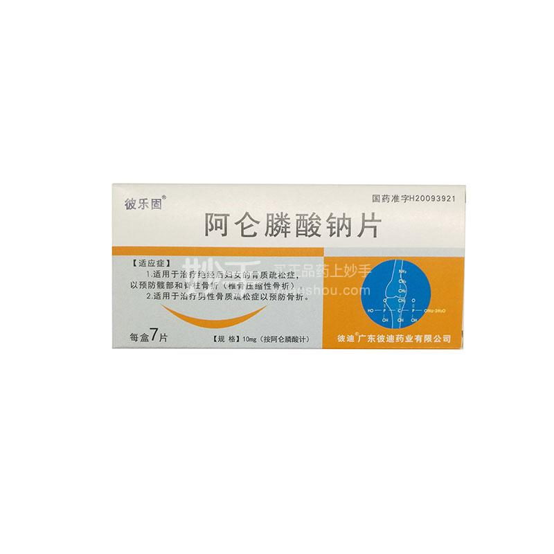 【彼乐固】 阿仑膦酸钠片 7片