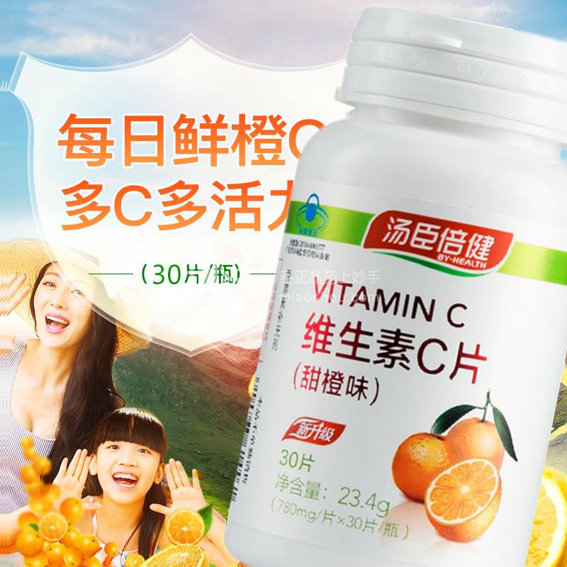 维生素C片(甜橙味)
