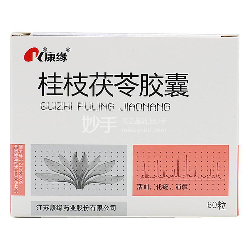 【康缘】桂枝茯苓胶囊 0.31g*60粒