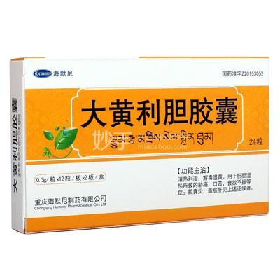 【海默尼】大黄利胆胶囊 0.3g*24粒