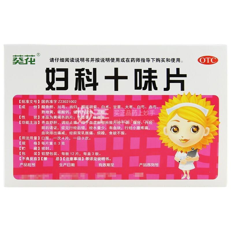 葵花 妇科十味片 0.3g*36片