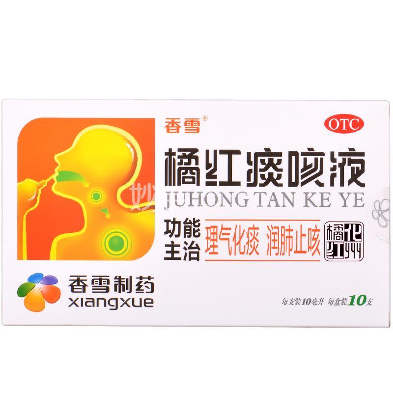 香雪 橘红痰咳液 10ml*10支(无糖型)