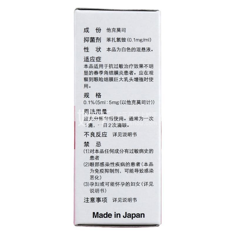 塔克司 他克莫司滴眼液 0.1%(5ml:5mg)