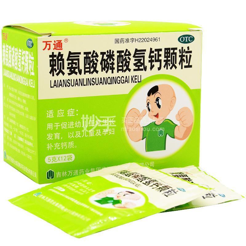 万通 赖氨酸磷酸氢钙颗粒 5g*12袋