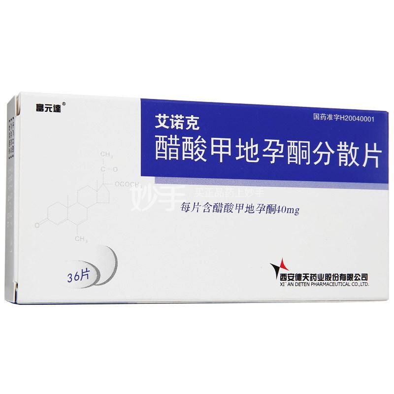 艾诺克 醋酸甲地孕酮分散片 40mg*12片*3板