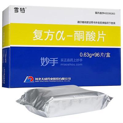 雪特 复方α-酮酸片 0.63g*96片