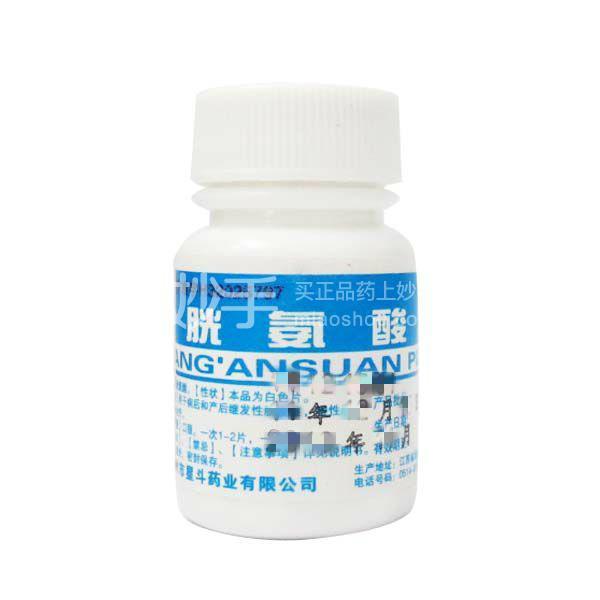 星斗 胱氨酸片 50mg*100片