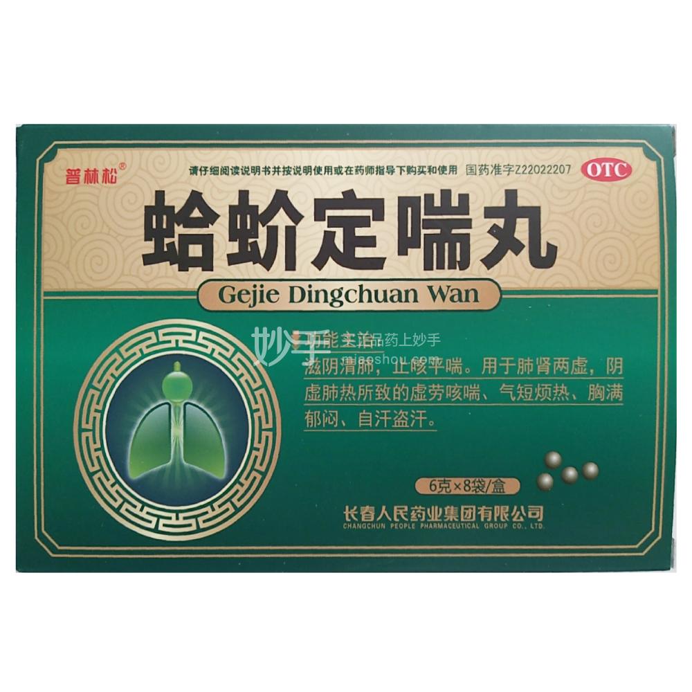 翼康 蛤蚧定喘丸 6g*8袋