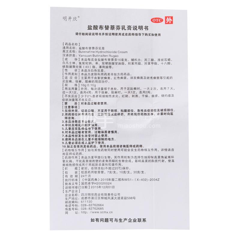 明开欣 盐酸布替萘芬乳膏 10g:0.10g