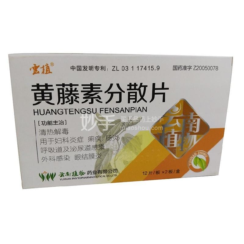 黄藤素分散片