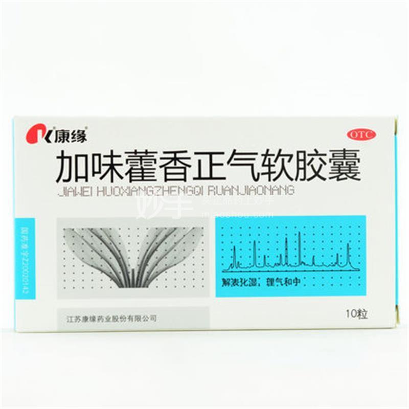 【康缘】加味藿香正气软胶囊 0.6g*10粒