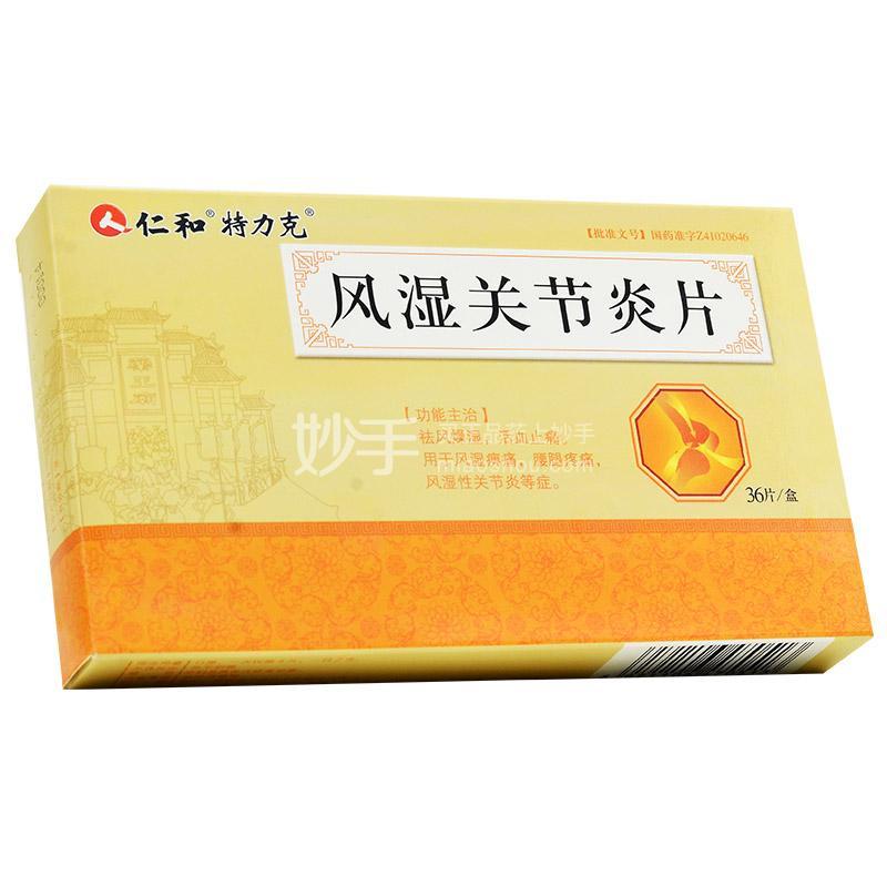 仁和 风湿关节炎片 0.32g*18片*2板(薄膜衣)