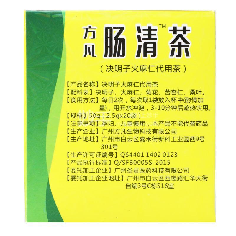 【圣君堂】肠清茶(决明子火麻仁代用茶)    2.5g*20袋