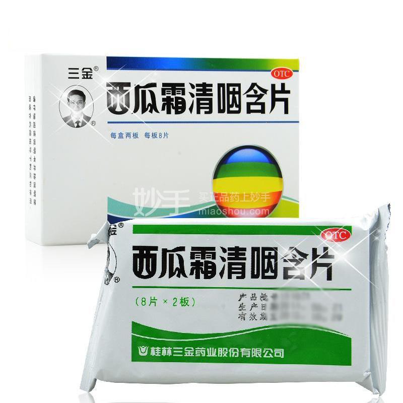 三金 西瓜霜清咽含片 1.8g*16片