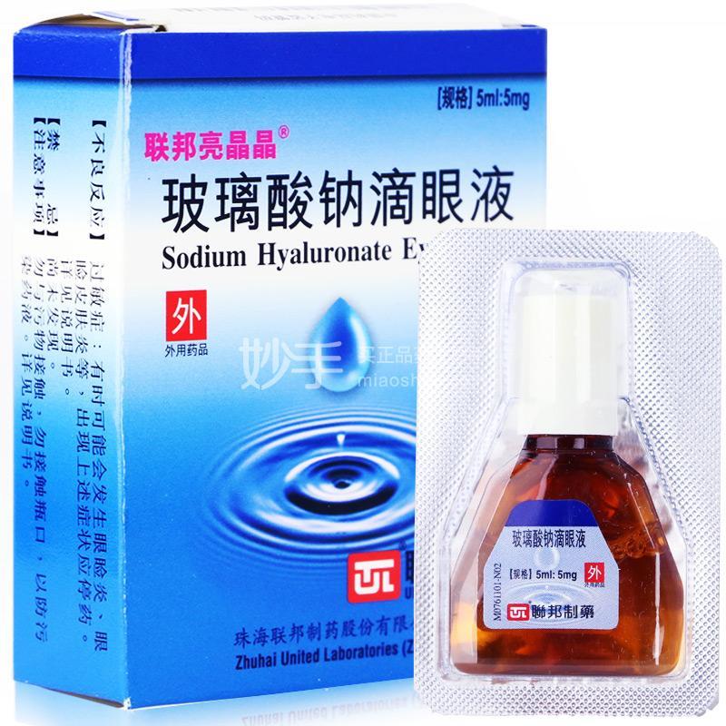 【联邦亮晶晶】玻璃酸钠滴眼液   5ml:5mg