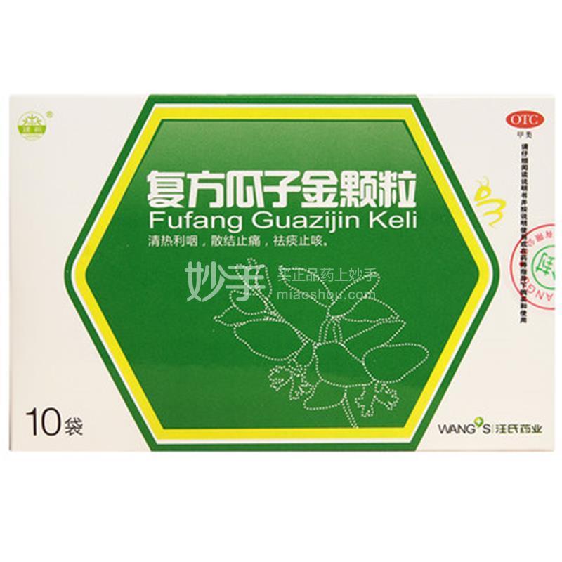 【建新】复方瓜子金颗粒 10g*10袋