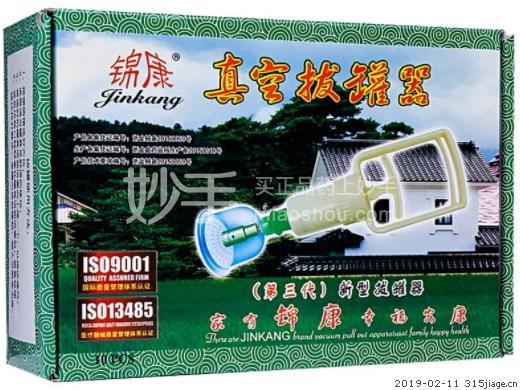 锦康 真空拔罐器 C12-5型
