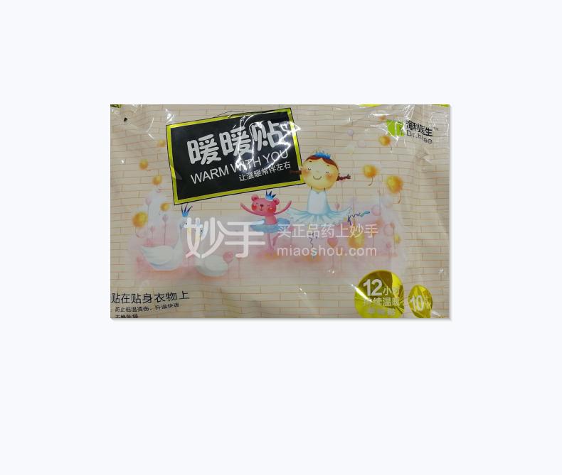 【海利医生】暖暖贴 10片