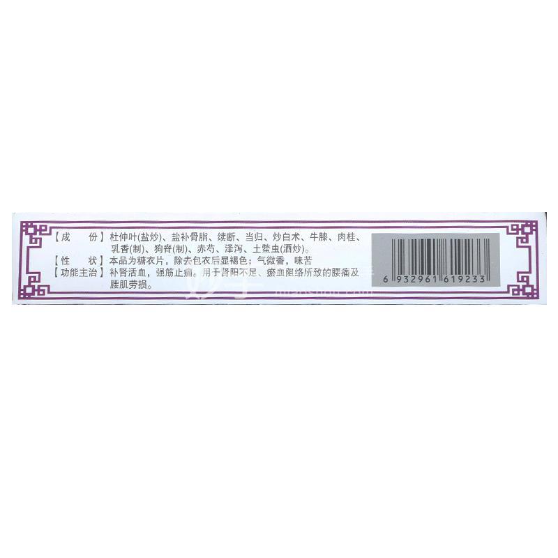 【五虎山】腰痛片 0.35g*60片