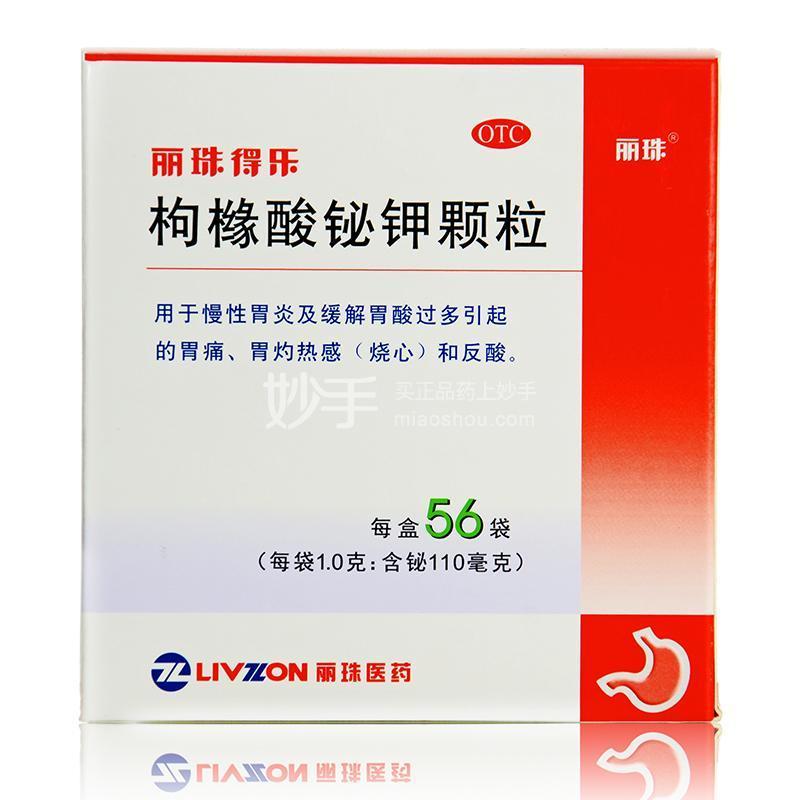 丽珠得乐 枸橼酸铋钾颗粒 1g:110mg*56袋