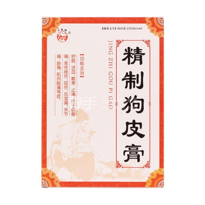 【力强牌】精制狗皮膏7×10cm*6贴