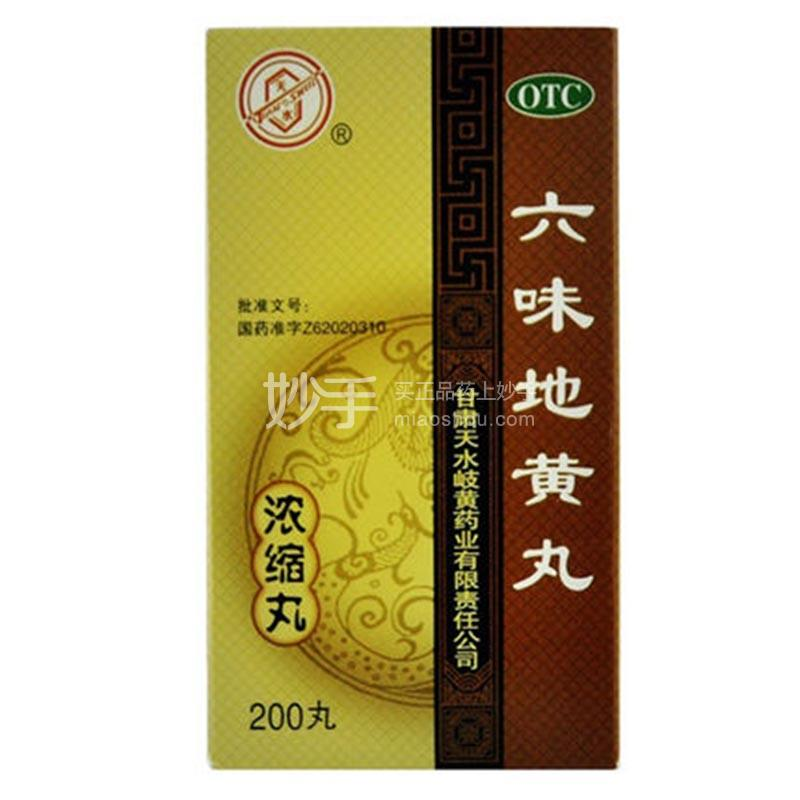 【天水】六味地黄丸 200丸(浓缩丸)