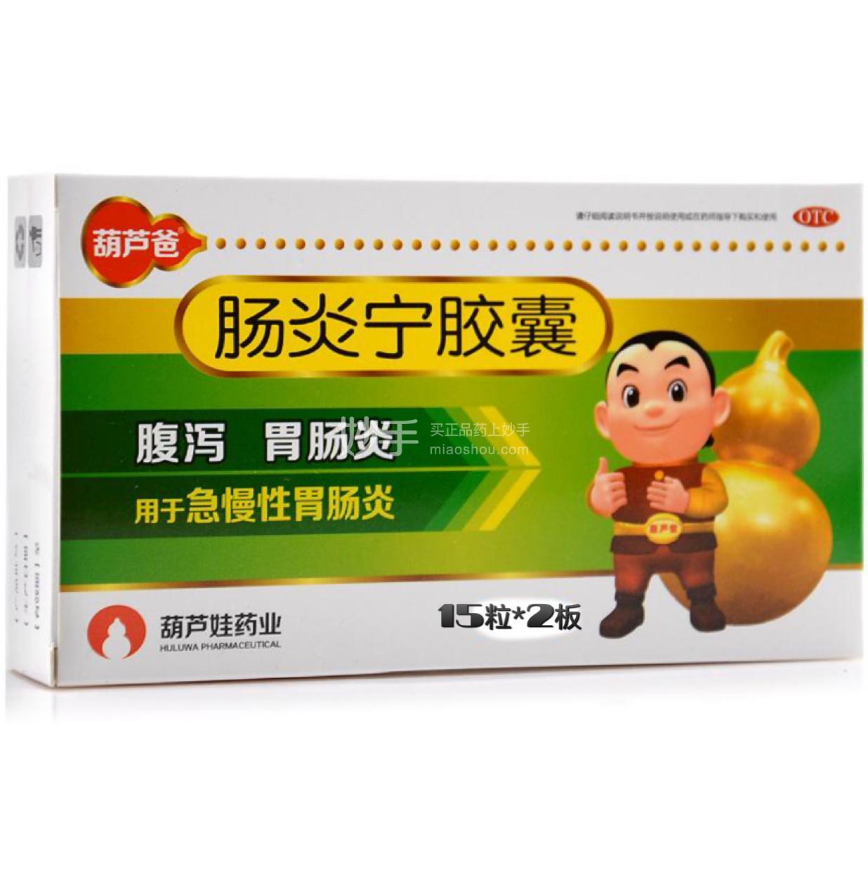 葫芦爸 肠炎宁胶囊 0.3克*15粒*2板