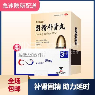 【好评复购】补肾助力套餐 必利劲3片X5盒+固精补肾丸X2盒