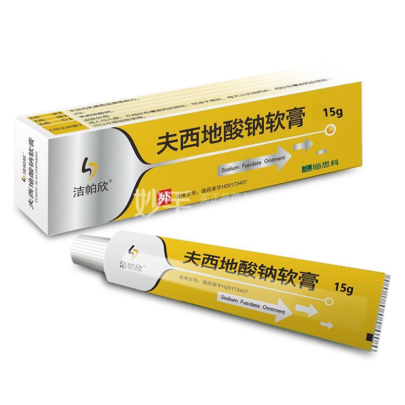 洁帕欣 夫西地酸钠软膏 15g