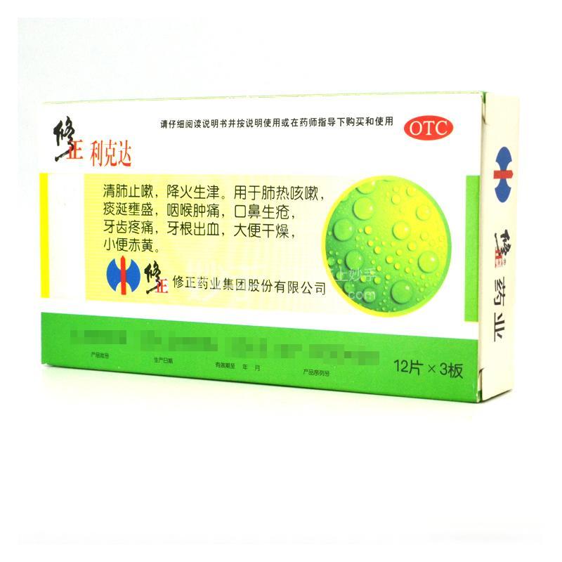 【修正】清肺抑火片 12片*3板