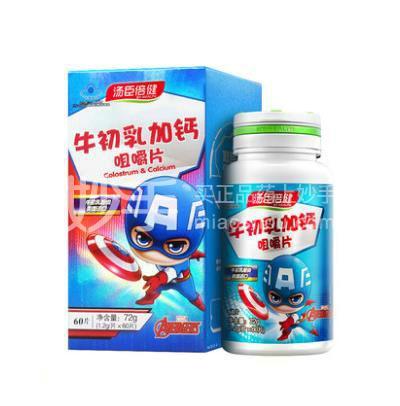 BY-HEALTH/汤臣倍健 牛初乳加钙咀嚼片 1.2g*60片*2瓶