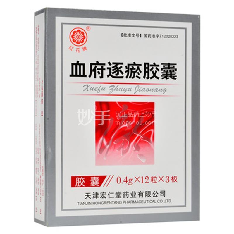 【红花牌】血府逐瘀胶囊 0.4g*36粒