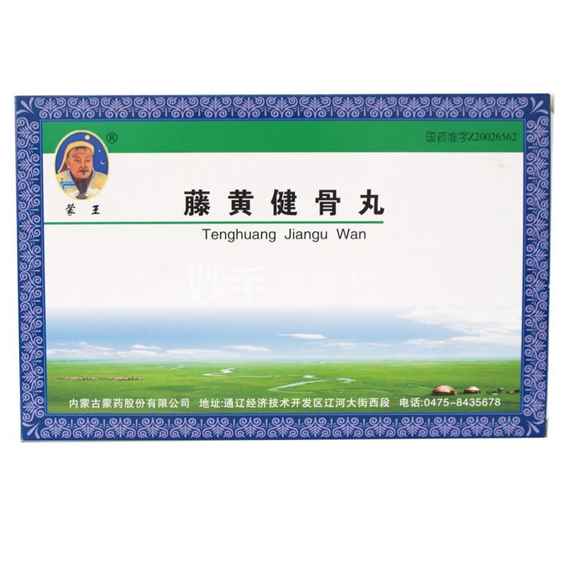 【蒙王】藤黄健骨丸 45粒*4小盒