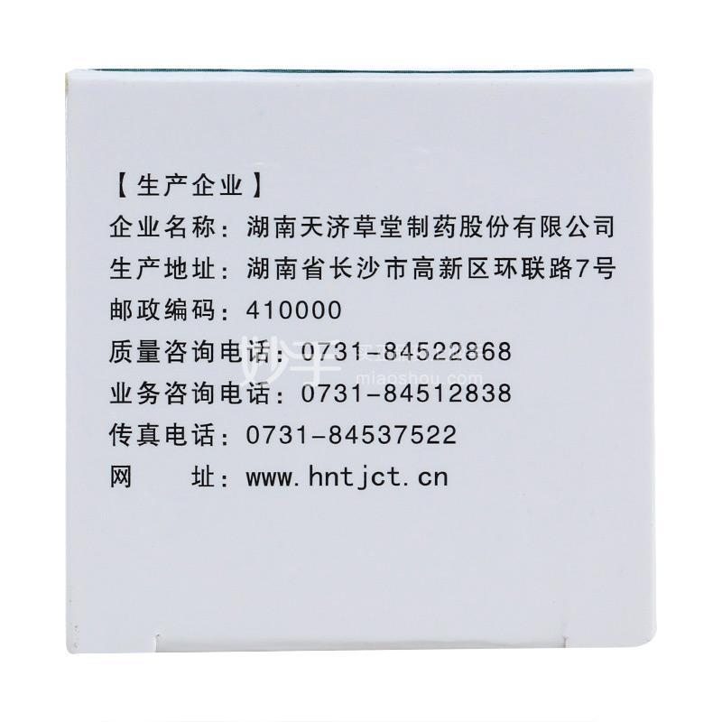 弗素克 通关藤片 0.3g*60片/瓶