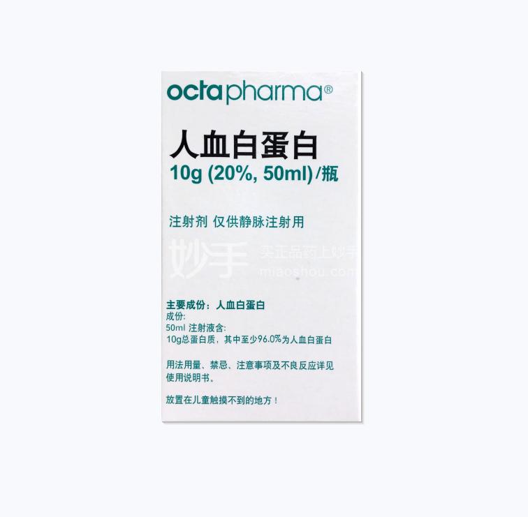 【octapharma】人血白蛋白注射 10g(20%50ml)