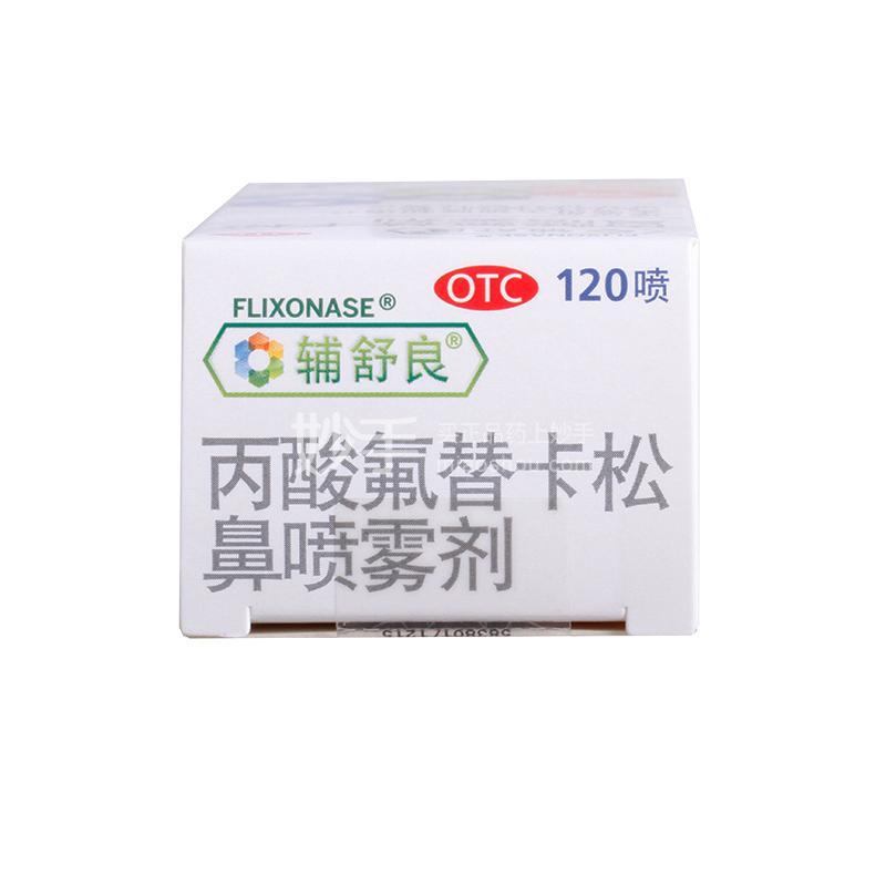 丙酸氟替卡松鼻喷雾剂