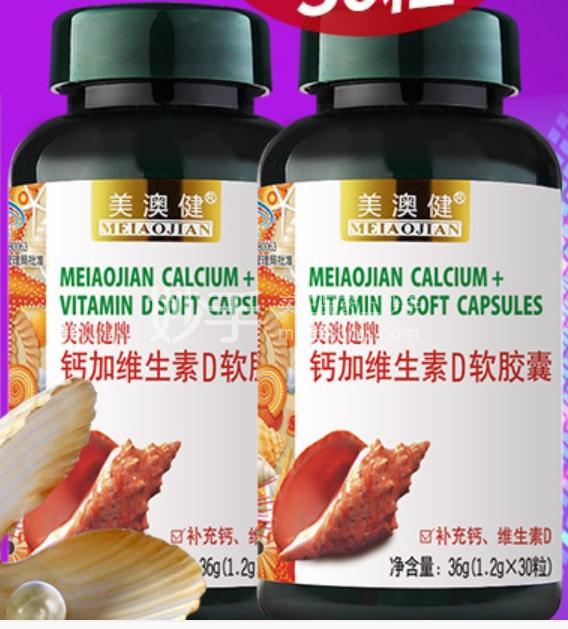 美澳健 钙加维生素D软胶囊 36g(1.2g*30粒)