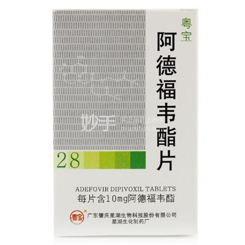 【粤宝】阿德福韦酯片10mg*28片