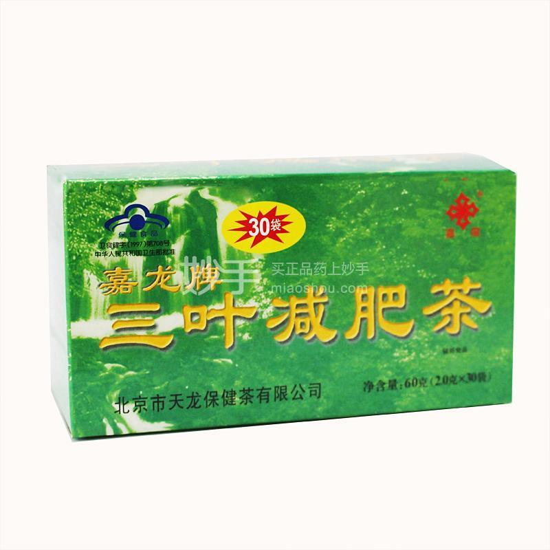 嘉龙牌 三叶减肥茶 30袋
