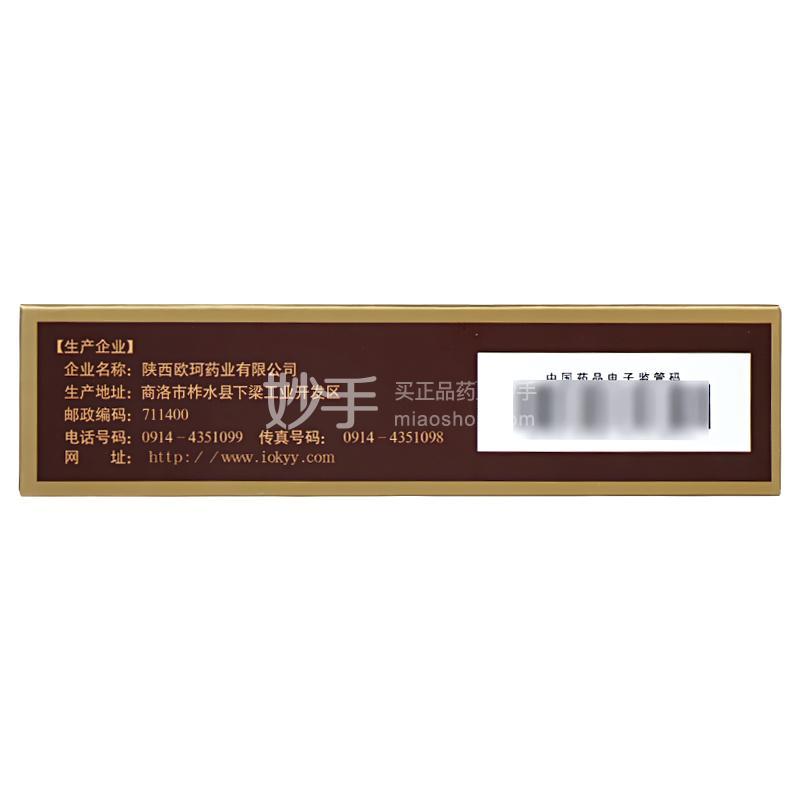 【欧珂】食道平散 10g/瓶